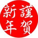 【謹賀新年2015年】借金・ブラックOK