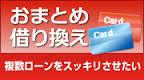 【ブラックOK・即日融資の金融】