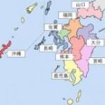 【九州地方で探す!ブラックOKの即日融資】