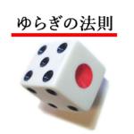 カジノ自伝を少し読みました。【ゆらぎの法則】