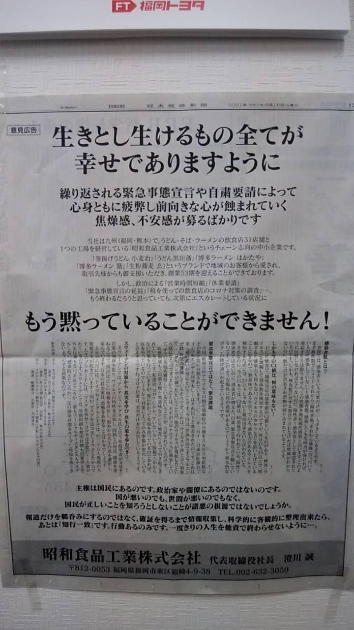 博多ラーメン意見広告